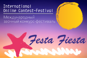 Баннер Международного заочного конкурса Festa Fiesta