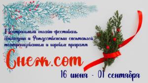 Баннер заочного театрального конкурса Снежком 2020