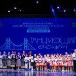 Танцующий Мост Екатеринбург 2020 -6