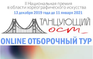 Танцующий Мост Online 2020 banner
