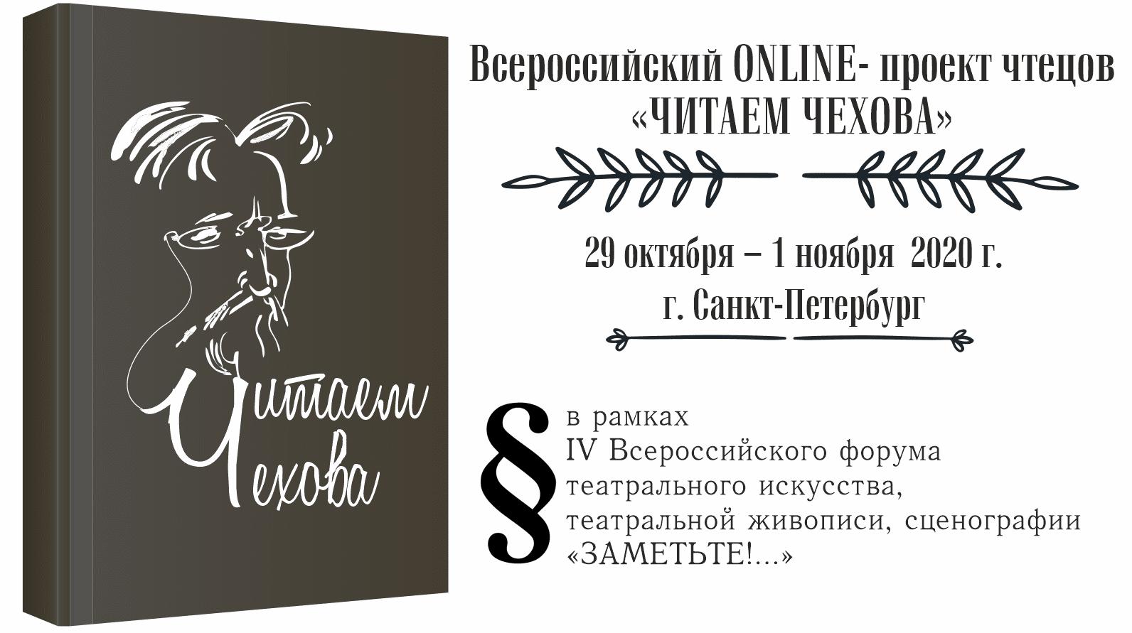 Читаем Чехова баннер