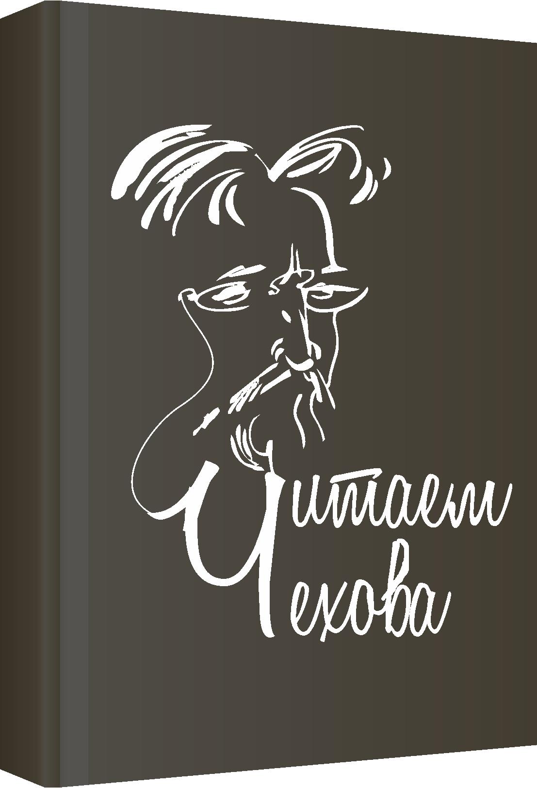 Читаем Чехова логотип фестиваля конкурса