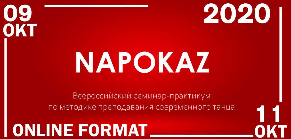 NAPOKAZ 2020 баннер хореографического конкурса