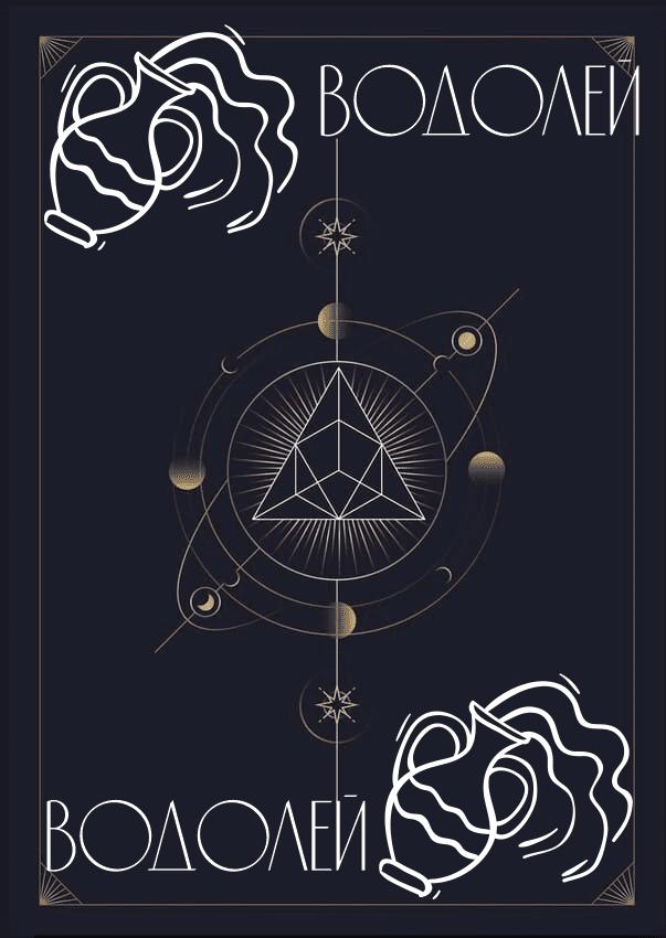 Водолей карта