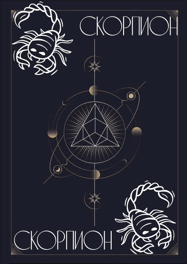 Скорпион карта