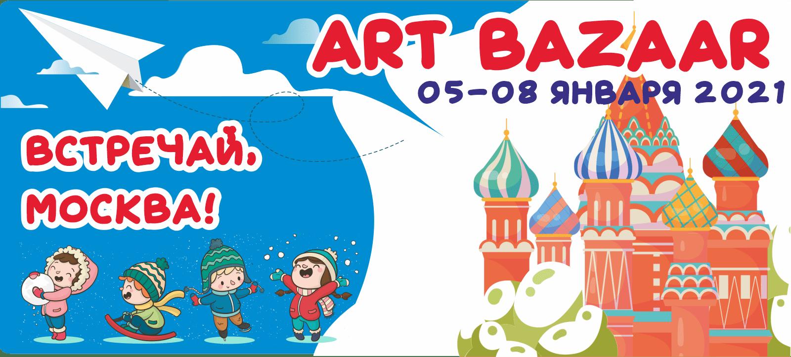 Рождественский конкурс фестиваль Арт Базар 2021 Москва