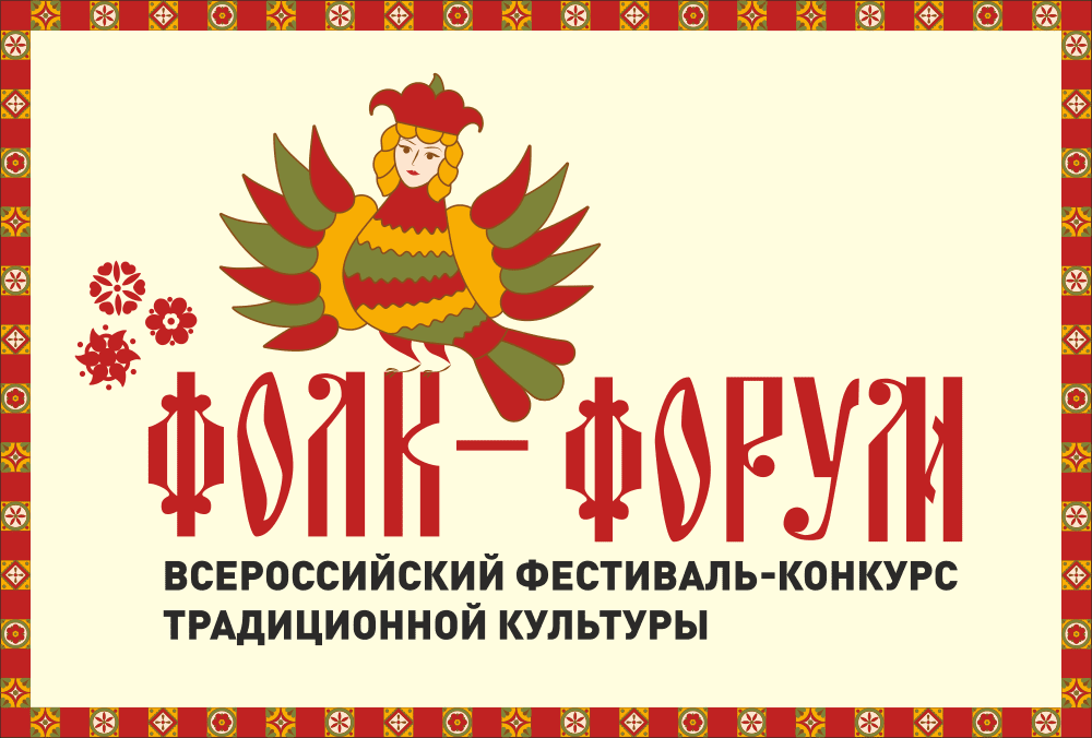 Баннер конкурса Фолк Форум 2021