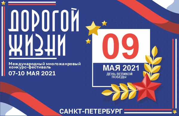 Дорогой жизни 2021 патриотический многожанровый конкурс фестиваль Санкт-Петербург 2021