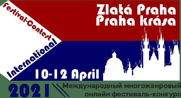 Злата Прага международный онлайн конкурс 2021