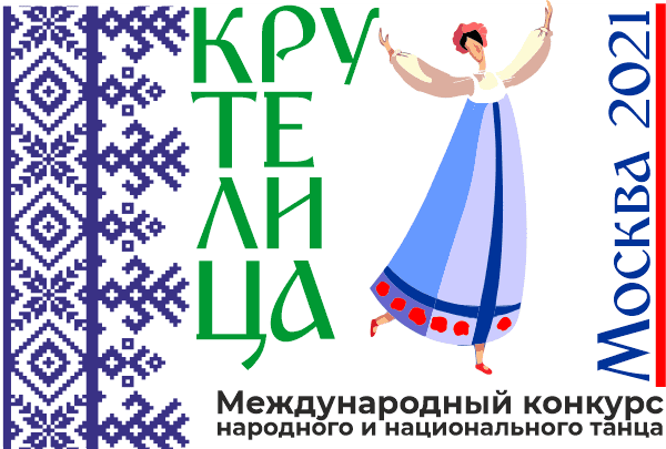 крутелица конкурс народного танца