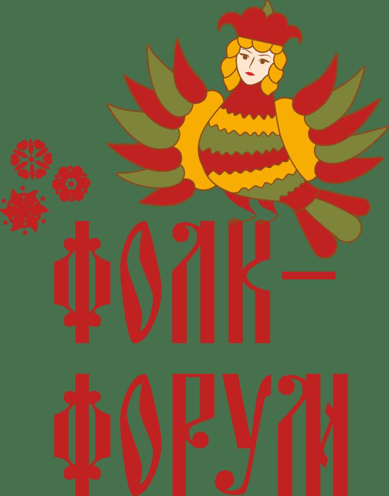 фолк форум 2021 логотип