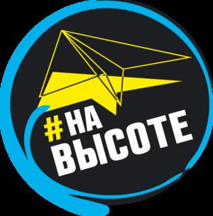 Логотип Организаторов фестивалей и конкурсов НА ВЫСОТЕ