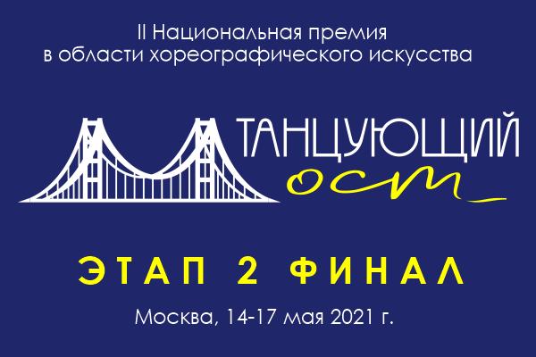 Танцующий Мост Финал 2021