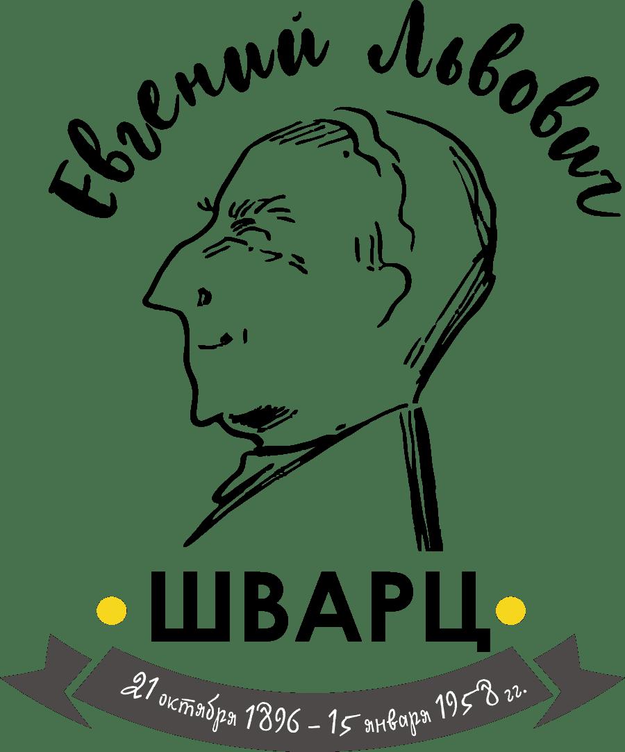 Шварц Евгений Львович