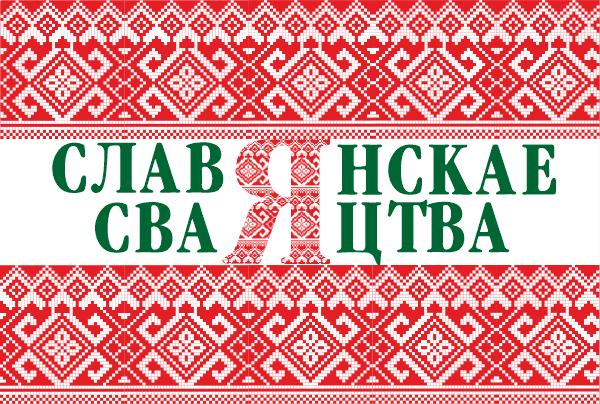 Баннер Славянскае Сваяцтва 2021 Москва (квадрат) new