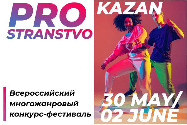 Пространство 2021 конкурс Казань баннер