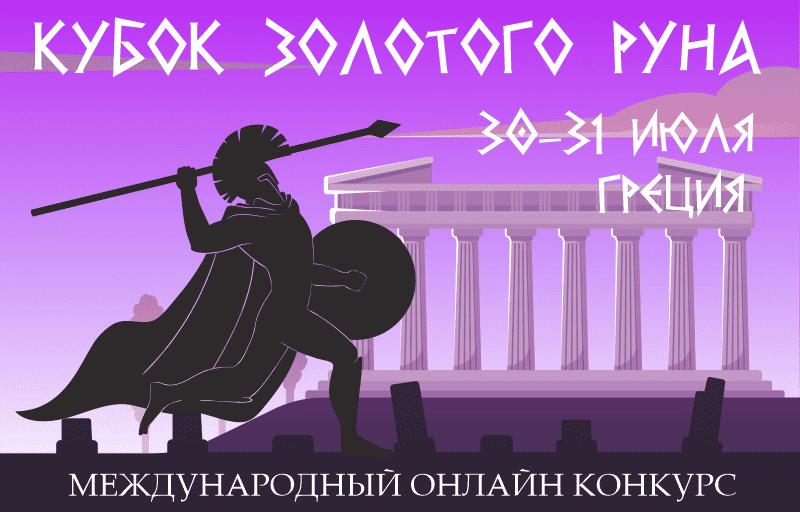 Кубок золотого руна 2021 баннер