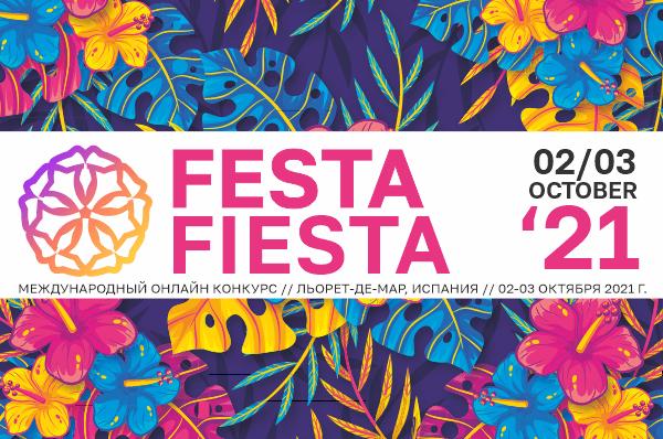 Международный онлайн конкурс Festa Fiesta 2021