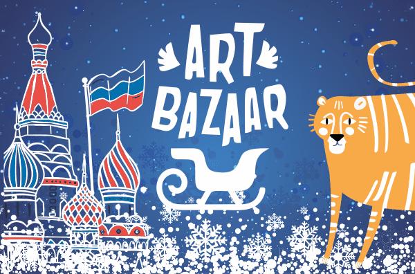 Баннер конкурса Арт Базар 2022